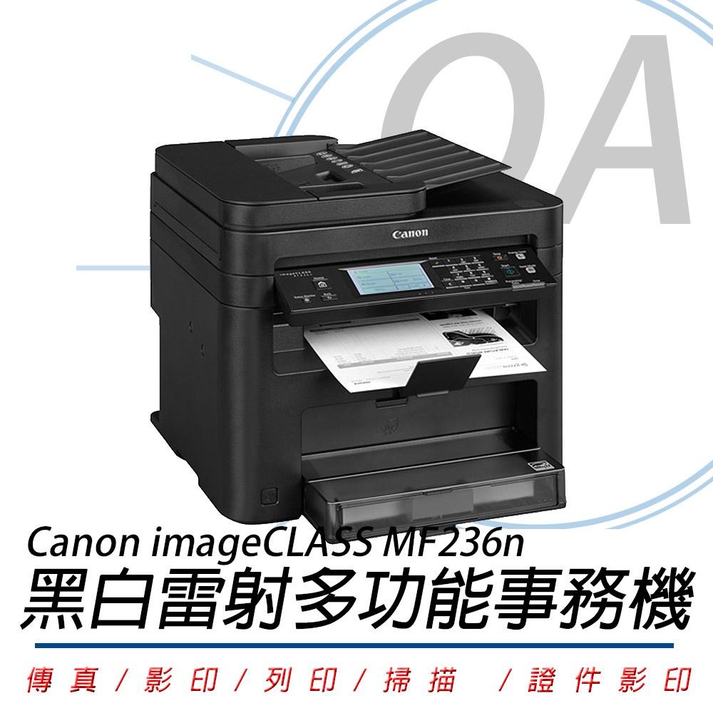 佳能 Canon imageCLASS MF236n 黑白網路雷射多功能複合機