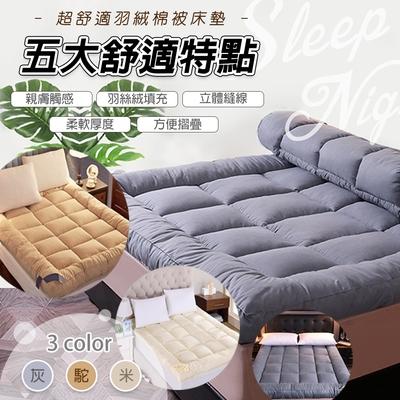 超舒適羽絨棉被床墊 雙人加大【judy家居生活用品館】
