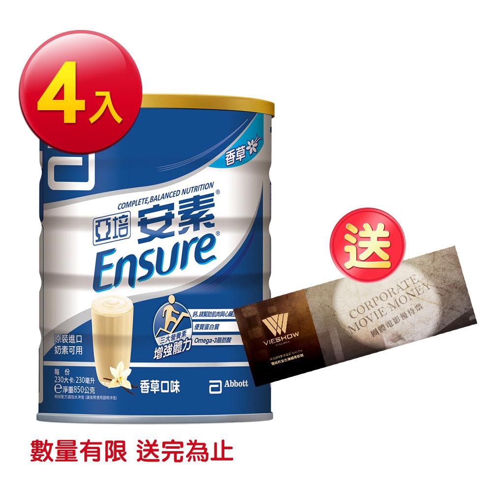(即期品)亞培 安素優能基粉狀配方香草口味(850gx2入)x2箱 效期2020/1/6