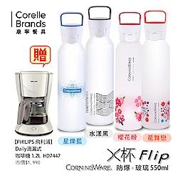 康寧Corningware 隨行X杯550ml-4入組★贈飛利浦咖啡機