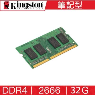 金士頓 Kingston DDR4 2666 32G 筆記型 記憶體 KVR26S19D8/32