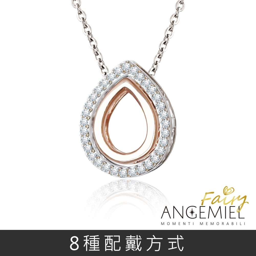 Angemiel 925純銀項鍊 Fairy精靈-恆久 套組