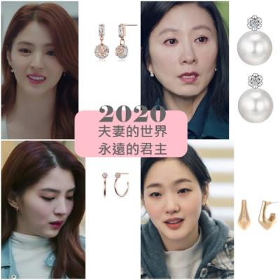 [時時樂限定] 梨花HaNA 2020韓劇夫妻的世界永遠君主女主角耳環特輯