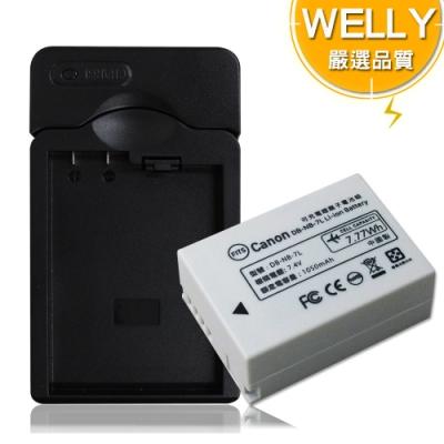 WELLY Canon NB-7L / NB7L 認證版 防爆相機電池充電組