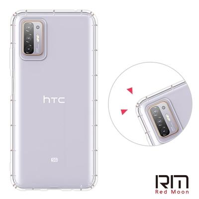 RedMoon HTC Desire 21 pro 5G 防摔透明TPU手機軟殼