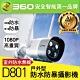 [3入組] 360 D801戶外型防水防暴智能攝影機 product thumbnail 1