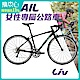 Liv AVAIL 3女性專屬運動健身跑車(2021年式) product thumbnail 1