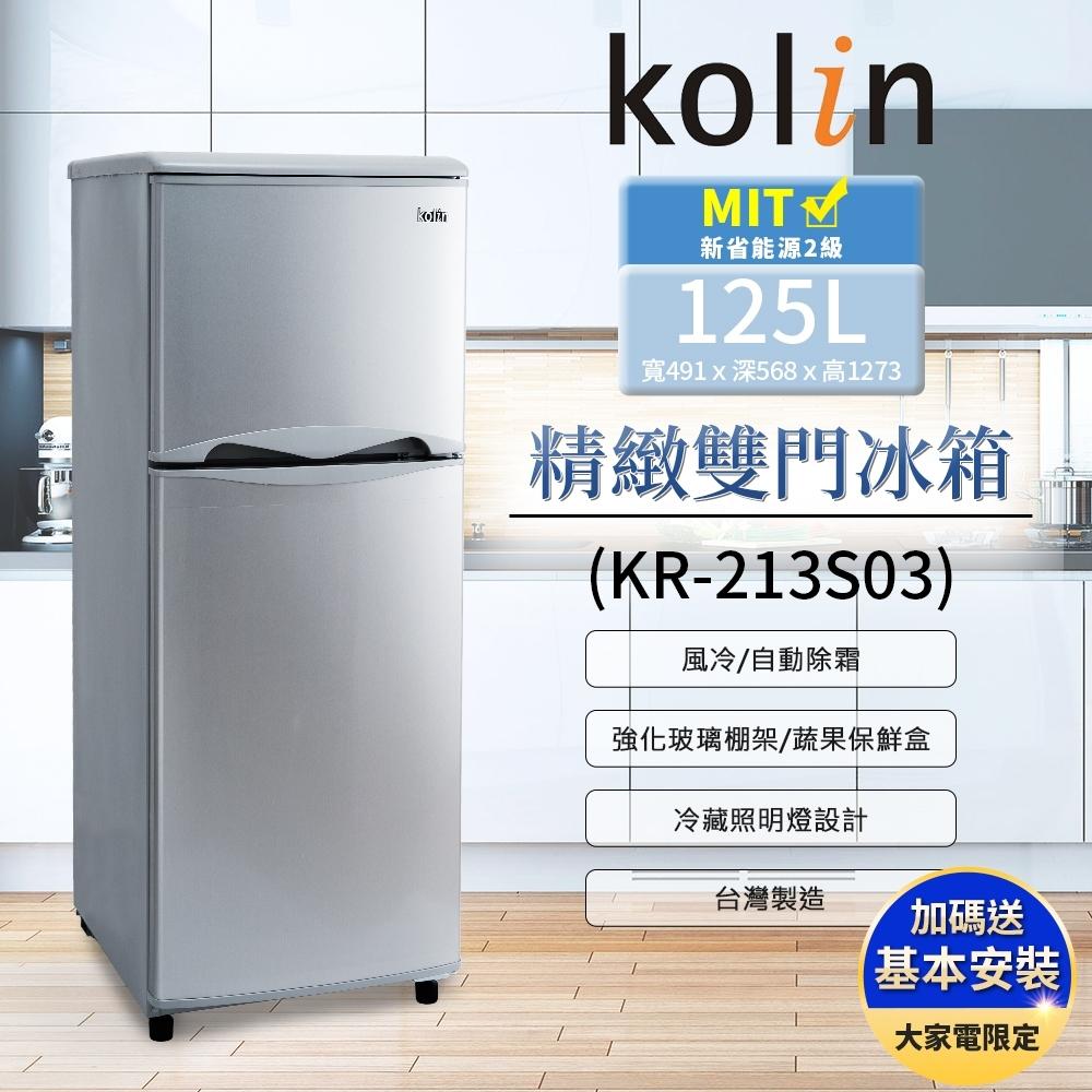 【Kolin 歌林】 125公升 二級能效精緻雙門冰箱KR-213S03(送基本運送/安裝定位+舊機回收)套房/小資/房東/小家庭