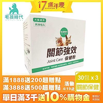 毛孩時代-強效關節保健粉3盒(30包/盒)