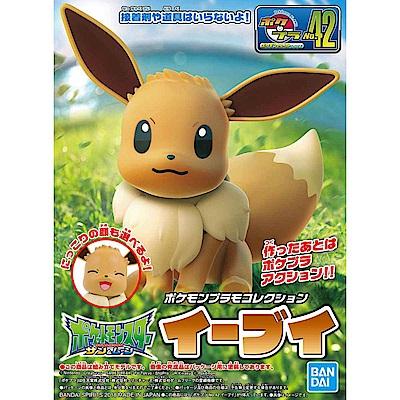 【BANDAI】Pokemon組裝模型 精靈寶可夢 神奇寶貝 伊布 No.42