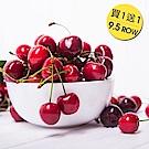 (買一送一)【愛上水果】空運華盛頓櫻桃9.5R禮盒1kg(共兩盒)