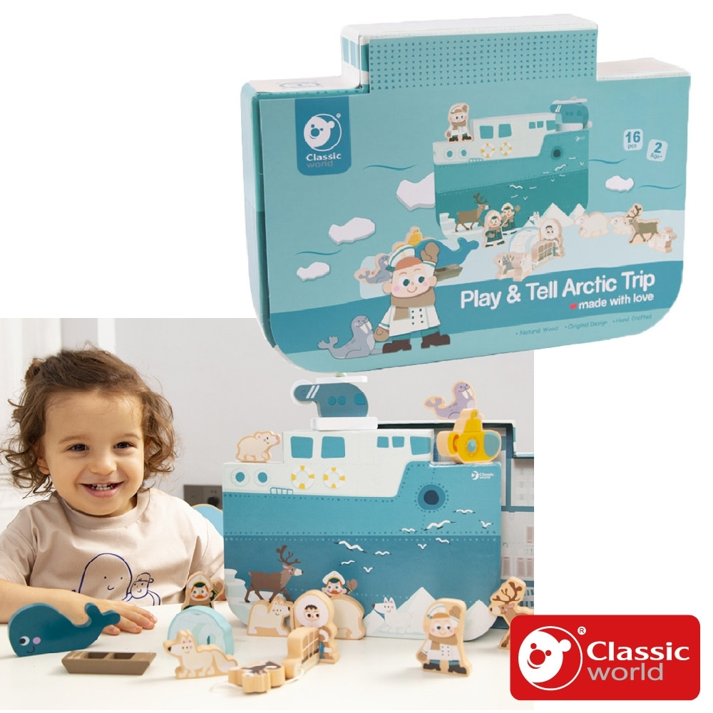 【德國 classic world 客來喜經典木玩】冰原海洋遊戲盒《54389》