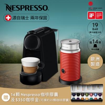 Nespresso 膠囊咖啡機 Essenza Mini 典雅黑 紅色奶泡機組合
