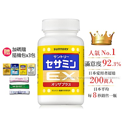SUNTORY三得利 芝麻明EX(30日份)雙重贈送