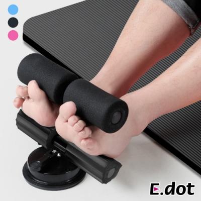 E.dot 吸盤式可調式仰臥起坐輔助器(三色可選)