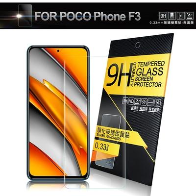 NISDA for POCO Phone F3 鋼化 9H 0.33mm玻璃螢幕貼-非滿版