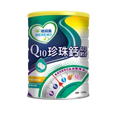德森蜜 Q10珍珠鈣奶粉(1600g)