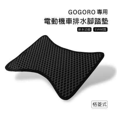 電動機車排水腳踏墊 (gogoro2 gogoro3 免鑽孔專用 腳踏板 地墊)