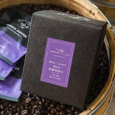 【哈亞極品咖啡】黑醋栗綜合濾泡式方便包10入(盒裝)