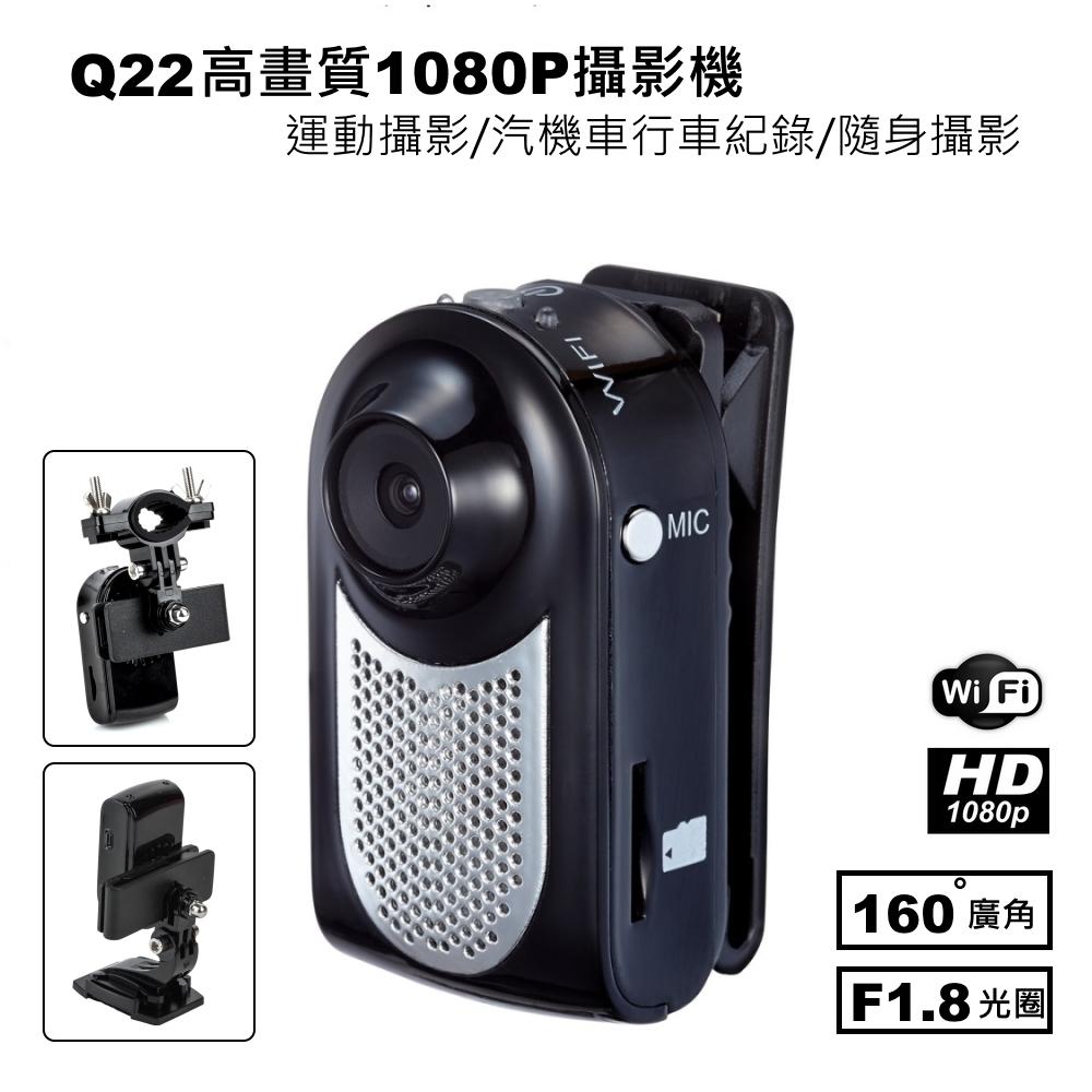 Q22 高畫質1080P WIFI隨身攝影機~附32G卡