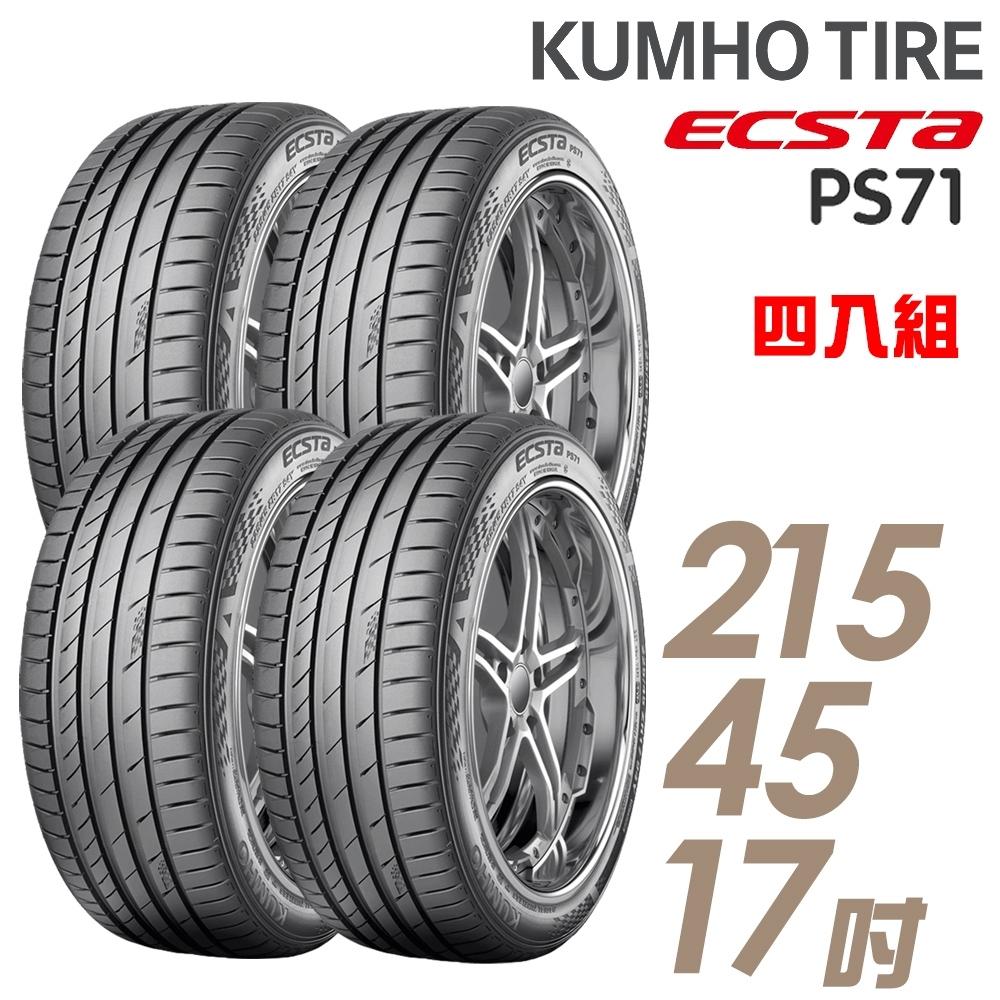 【KUMHO 錦湖】ECSTA PS71 運動型高性能輪胎_四入組_215/45/17