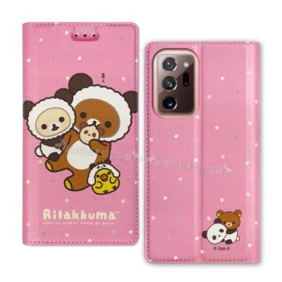 日本授權正版 拉拉熊 三星 Samsung Galaxy Note20 Ultra 5G 金沙彩繪磁力皮套(熊貓粉)