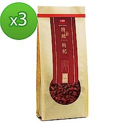 十翼饌 上等特級枸杞(340gX3包)