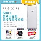 【預購】Frigidaire 富及第 600L立式無霜冷凍櫃 贈基本安裝