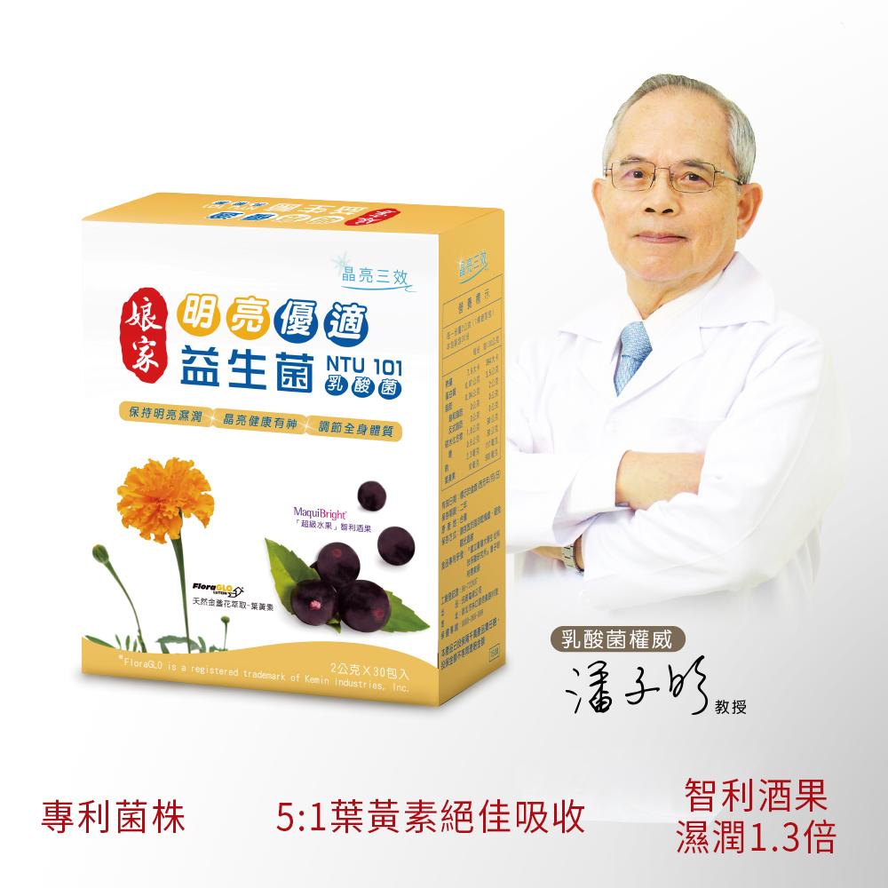 (兩件88折)娘家明亮優適益生菌30入/盒
