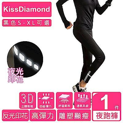 【KissDiamond】冰絲涼感高彈力夜光運動瑜珈緊身褲