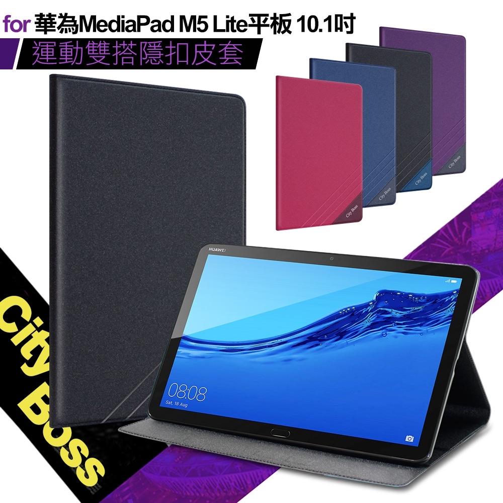 CITY BOSS for 華為 MediaPad M5 Lite 10.1吋 運動雙搭隱扣皮套