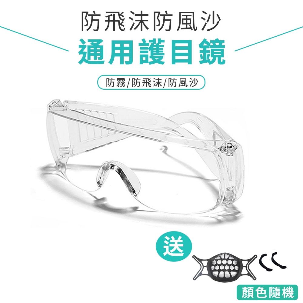 防飛沫防霧護目鏡 安全護目鏡 可搭配近視眼鏡 防疫必備【送護耳套+口罩支架】