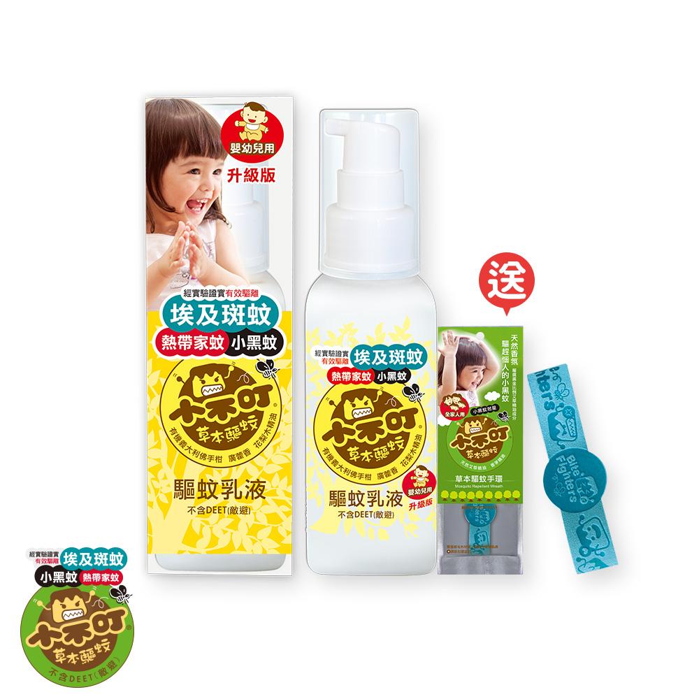 小不叮驅蚊乳液100ml升級版-嬰幼+贈手環1入-全家(即期良品)