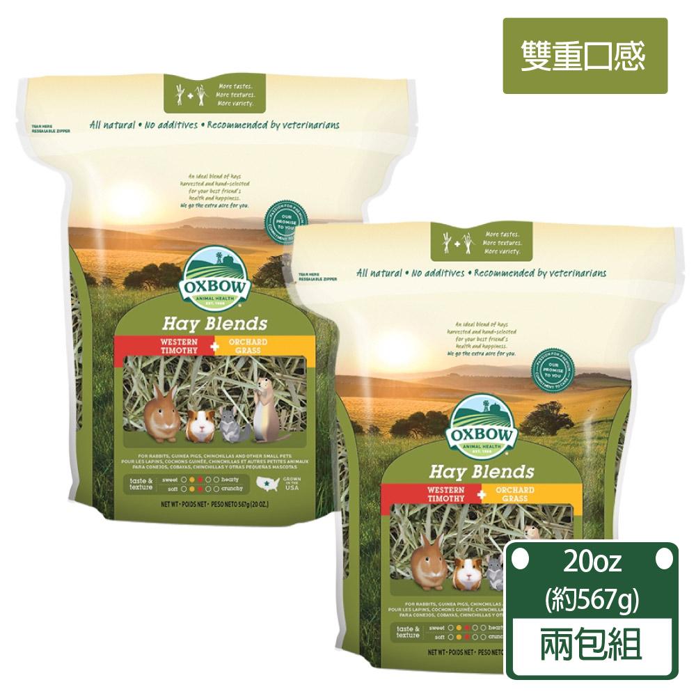 美國OXBOW - 雙重口感 提摩西+果園草 2in1 牧草-20oz裝-兩包組