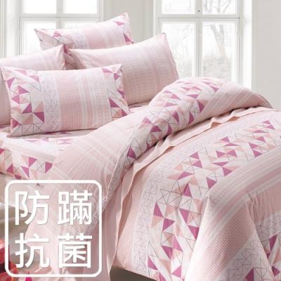 鴻宇 美國棉100%精梳棉 防蟎抗菌 夢時尚 粉 單人三件式薄被套床包組