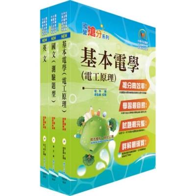109年臺灣菸酒從業評價職位人員(冷凍電氣)套書(不含冷凍空調原理)(贈題庫網帳號、雲端課程)