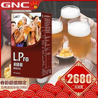 GNC健安喜 買再送20顆 山楂.薑黃 LAC 利普能膠囊食品80顆