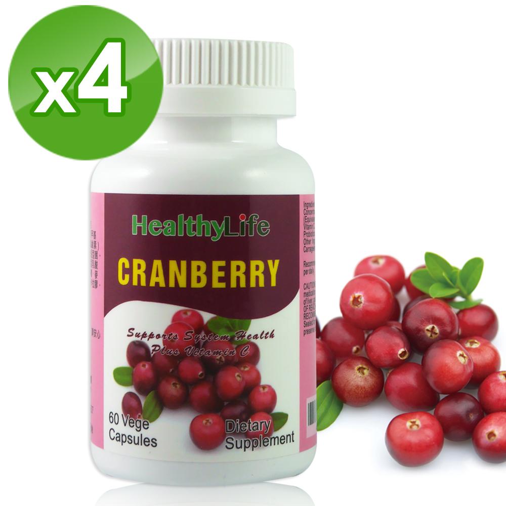 【Healthy Life加力活】高濃縮蔓越莓加強膠囊(60顆*4瓶)