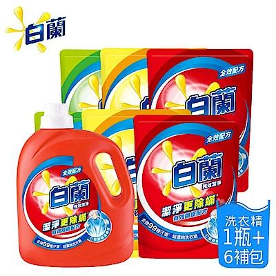 白蘭 濃縮洗衣精超值1+6組(2.7kg x 1瓶+1.6kg x 6包)(三款可選)