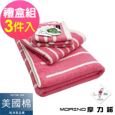 MORINO摩力諾 美國棉抗菌消臭橫紋方毛浴巾組【禮盒裝】粉紅