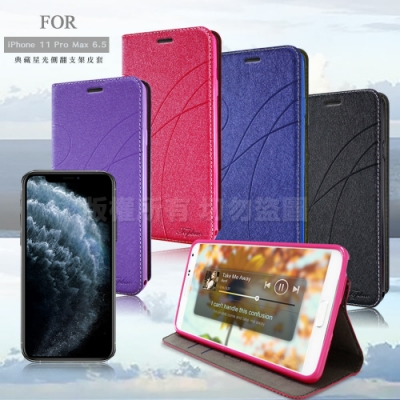 Topbao for iPhone 11 Pro Max 6.5 典藏星光隱扣側翻皮套