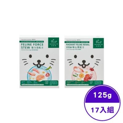 Natural10自然食-寵鮮包 貓咪鮮食 記方系列-125g-(17入組)