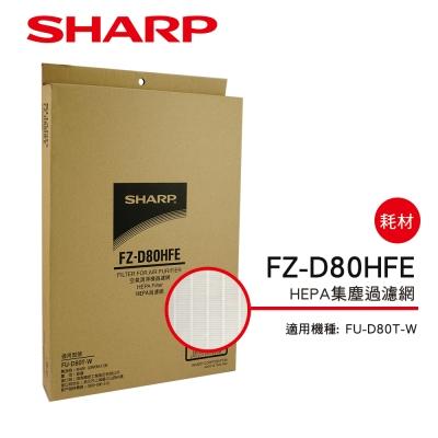 SHARP夏普 FZ-D80HFE HEPA濾網 適用:FU-D80T-W/JS80T-W