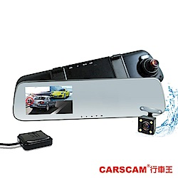 CARSCAM行車王 GS9100+ GPS測速雙鏡頭行車記錄器-加贈電源轉換器