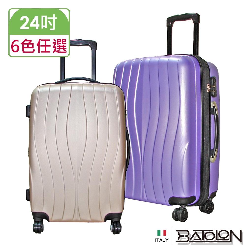 BATOLON寶龍 24吋 舞動風采加大ABS硬殼箱/行李箱 (6色任選)