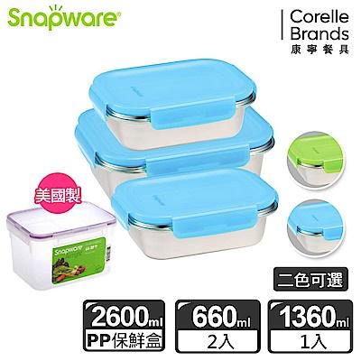 (雅虎獨家)【美國康寧】Snapware不鏽鋼可微波保鮮盒任選均一價