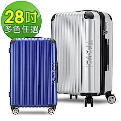 Travelhouse 旅思主義 28吋磨砂平面式凹槽設計行李箱(多色任選)
