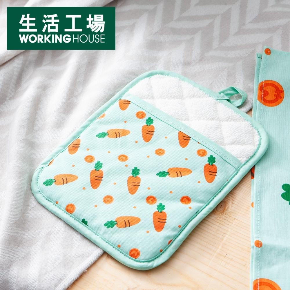 【百貨週年慶暖身 全館5折起-生活工場】胡蘿蔔樂園隔熱墊