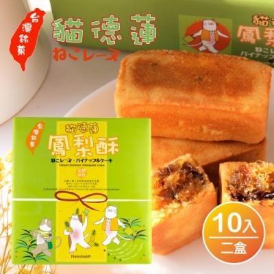 貓德蓮 鳳梨酥(鳳梨純餡) 10入x2盒