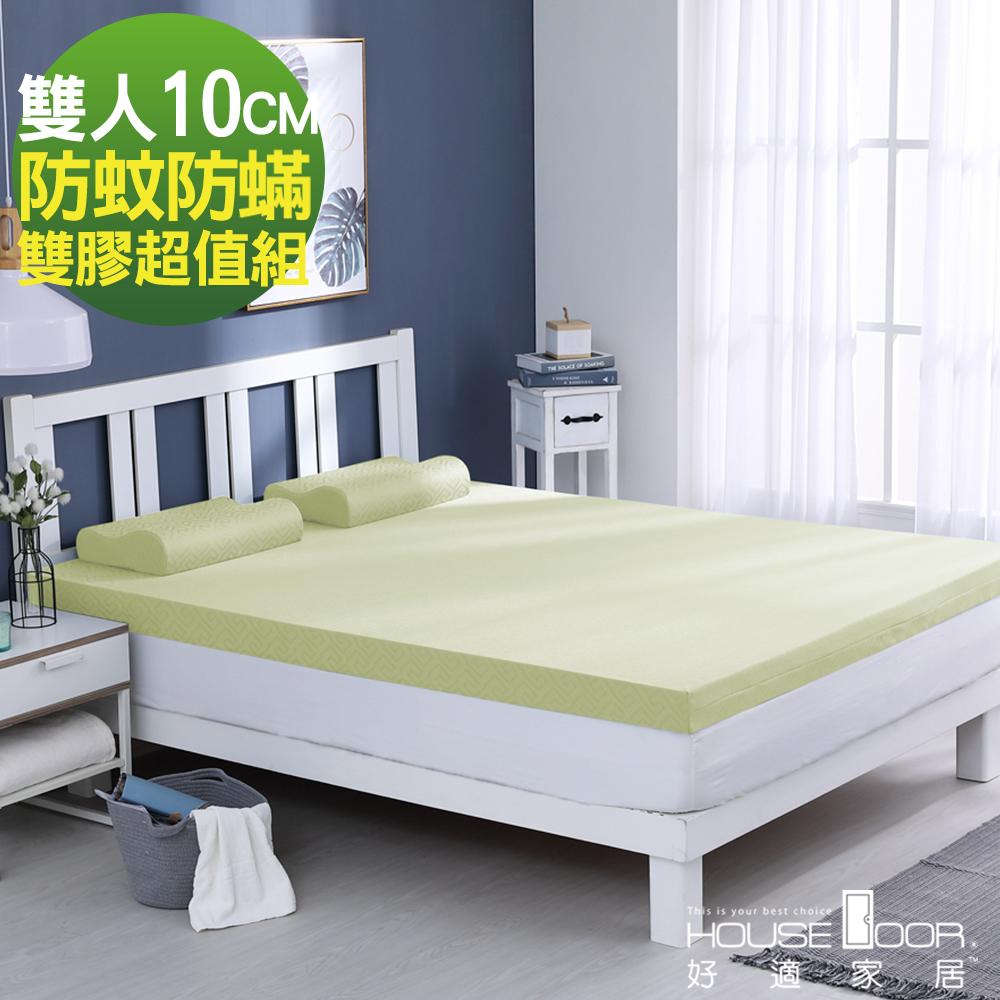 House Door 天然防蚊防螨技術表布絕代雙膠床墊10cm超值組-雙人5尺